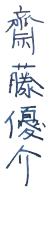 yusukesaito